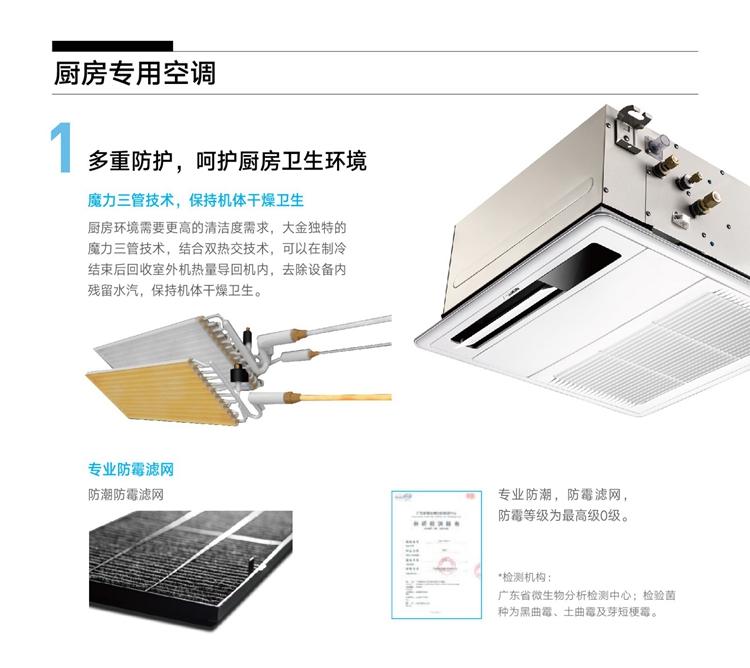 大金厨房专用空调