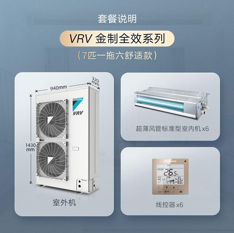 大金中央空调VRVN7匹一拖六
